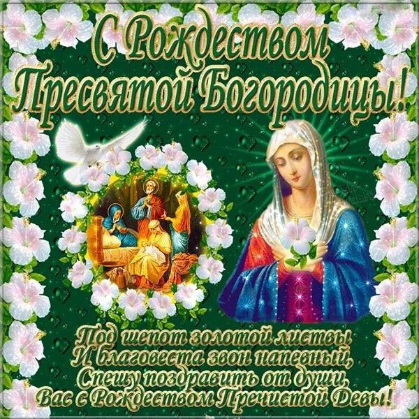 Открытка с поздравлением с Рождеством Пресвятой Богородицы