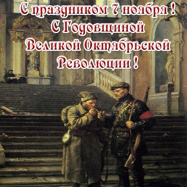 Открытка с праздником октябрьской революции 1917 года