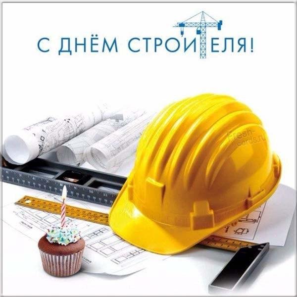 Открытка шаблон на день строителя