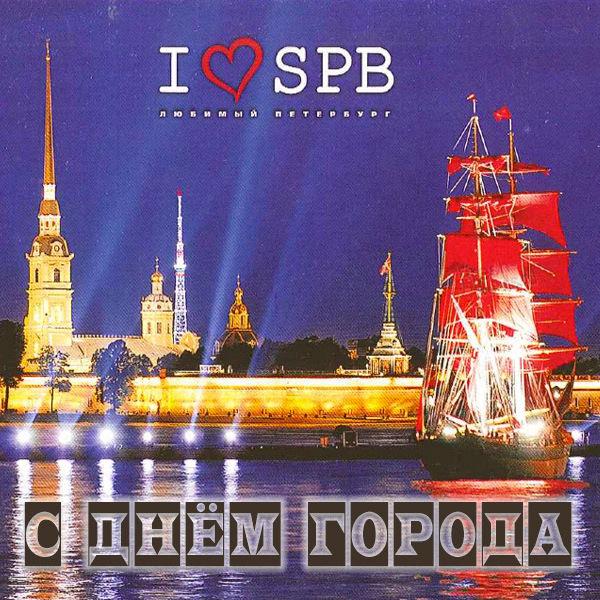 Открытка в день города Санкт-Петербурга