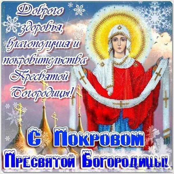 Открытка в день Покрова Пресвятой Богородицы
