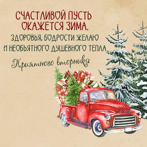 Открытка зимний вторник