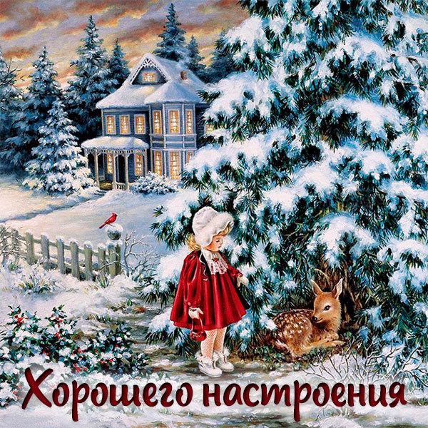 Открытка зимняя красивая и хорошим настроением