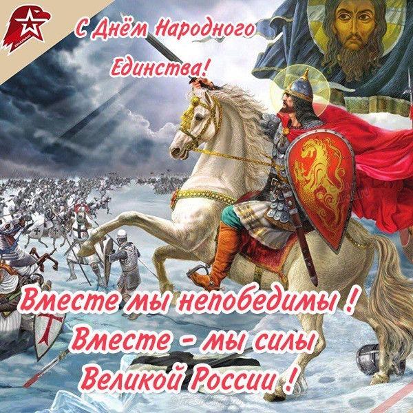 Поздравительная электронная открытка на день народного единства