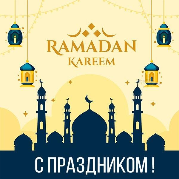 Поздравительная картинка на Рамадан
