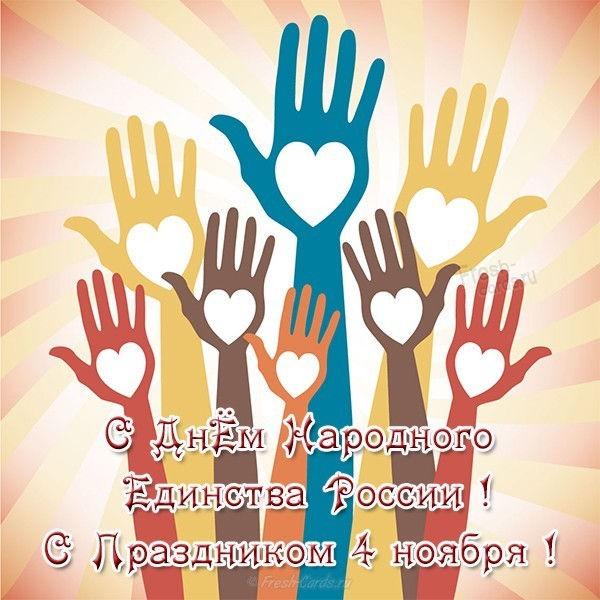 Поздравительная открытка на 4 ноября