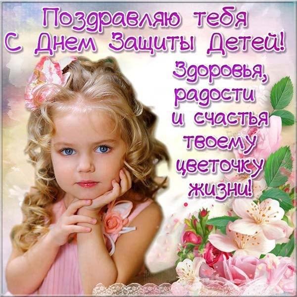 Поздравительная открытка на день защиты детей