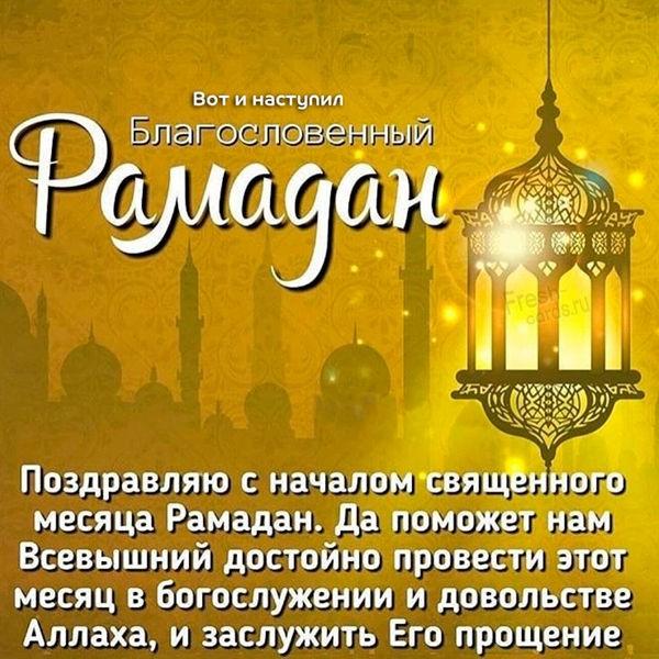 Поздравительная открытка на Рамадан