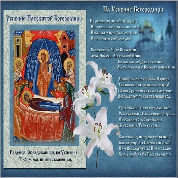 Поздравительная открытка на Успение Пресвятой Богородицы