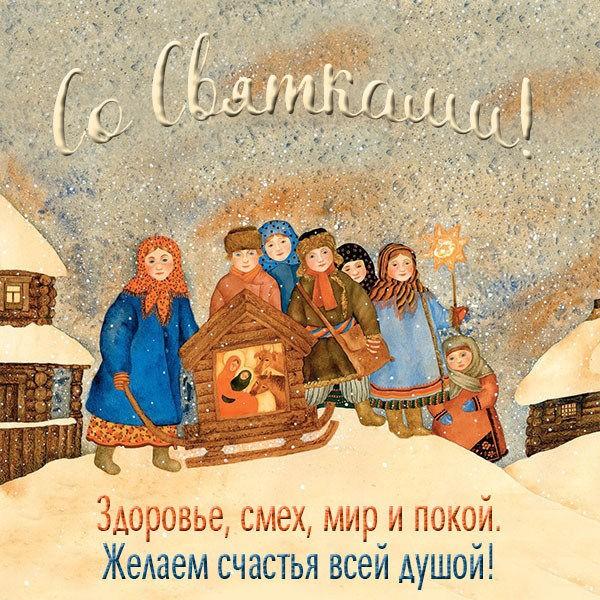 Поздравительная открытка со Святками