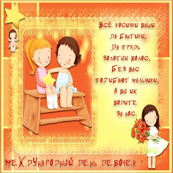 Поздравление с днем девочек в открытке
