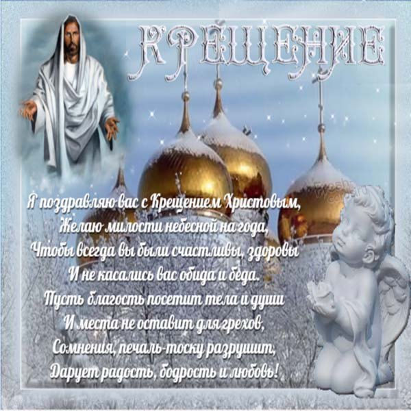 Поздравление в картинке на Крещение Господне со стихами