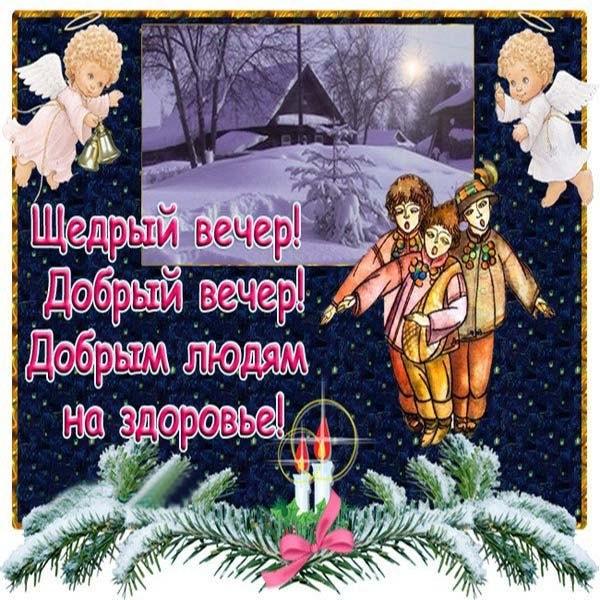 Поздравление в картинке на праздник Щедрый вечер