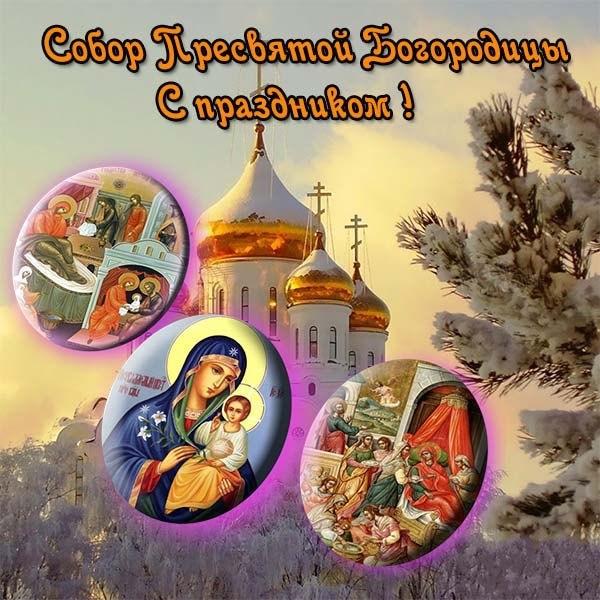 Поздравление в картинке на Собор Пресвятой Богородицы