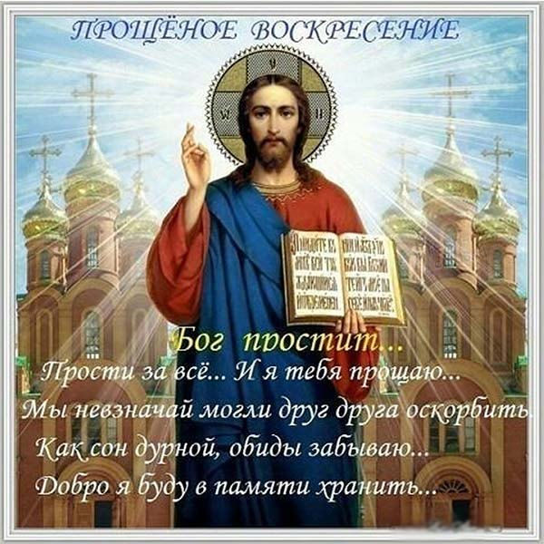 Пожелание в Прощеное воскресенье в открытке