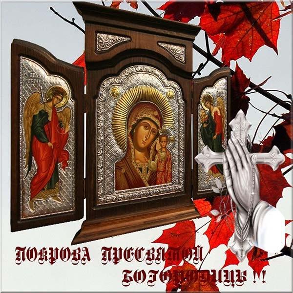 Прекрасная картинка с Покровом Пресвятой Богородицы