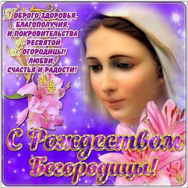 Прекрасная картинка с Рождеством Пресвятой Богородицы