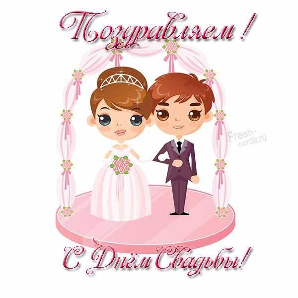 Прикольная красивая картинка на свадьбу