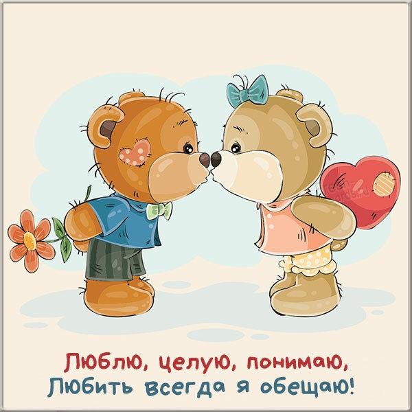 Прикольная открытка любимой девушке о любви