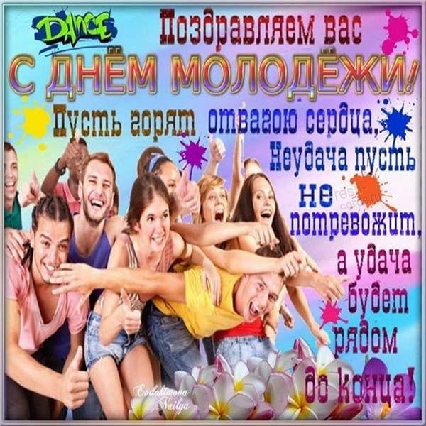 Прикольная открытка на день молодежи