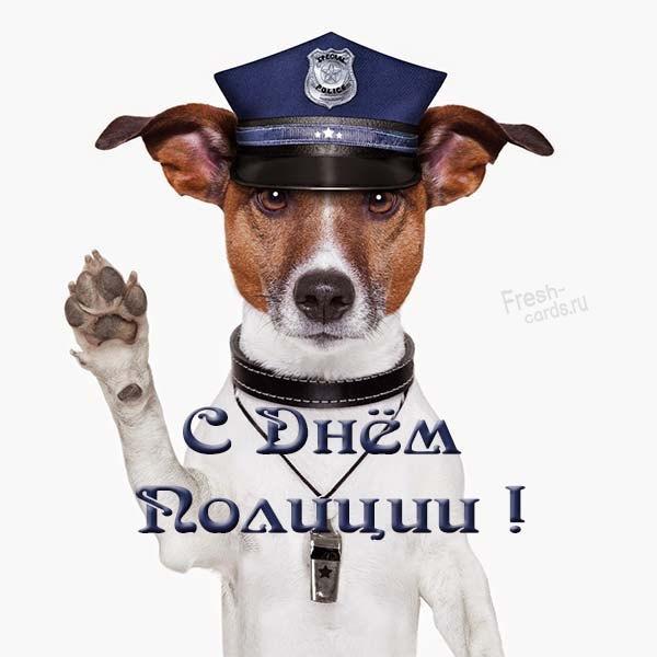 Прикольная открытка на праздник день полиции