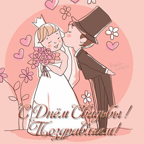 Прикольная открытка с поздравлением на свадьбу