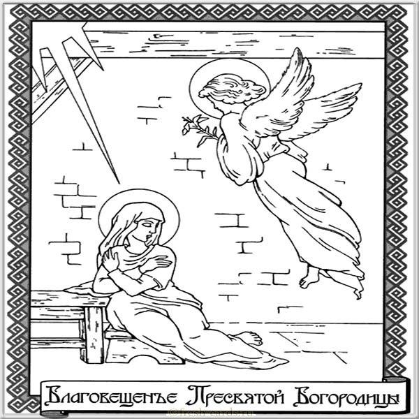 Раскраска на Благовещение Пресвятой Богородицы