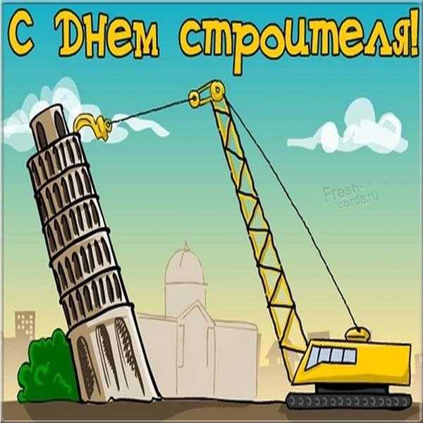 Смешная картинка на день строителя