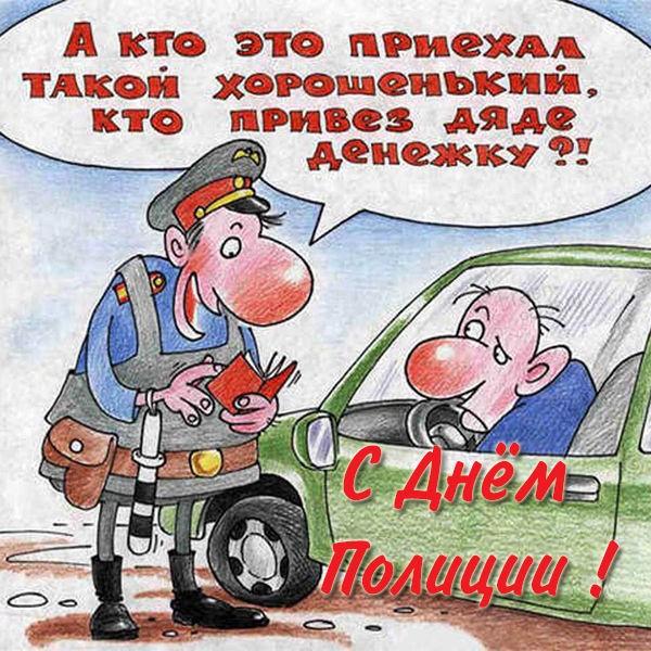 Смешная открытка на день полиции