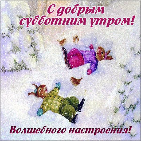 Субботняя зимняя открытка