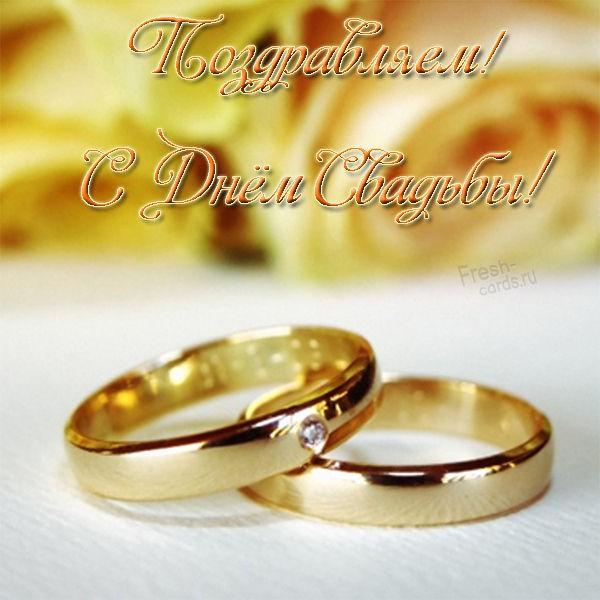 Виртуальная картинка с днем свадьбы