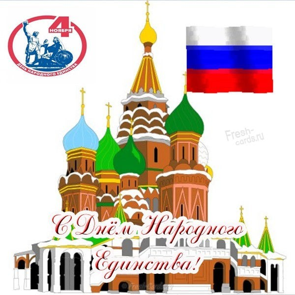 Виртуальная открытка на день народного единства
