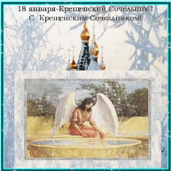 Виртуальная открытка на Крещенский Сочельник