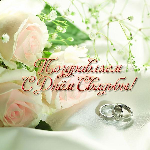 Замечательная поздравительная картинка с днем свадьбы