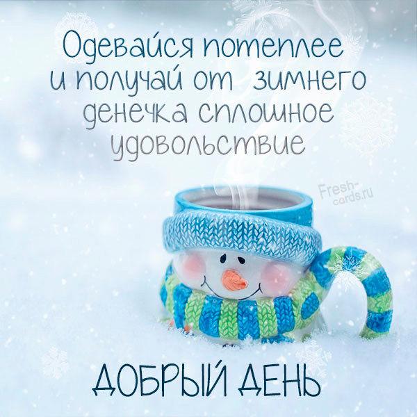 Зимняя картинка добрый день красивая от души