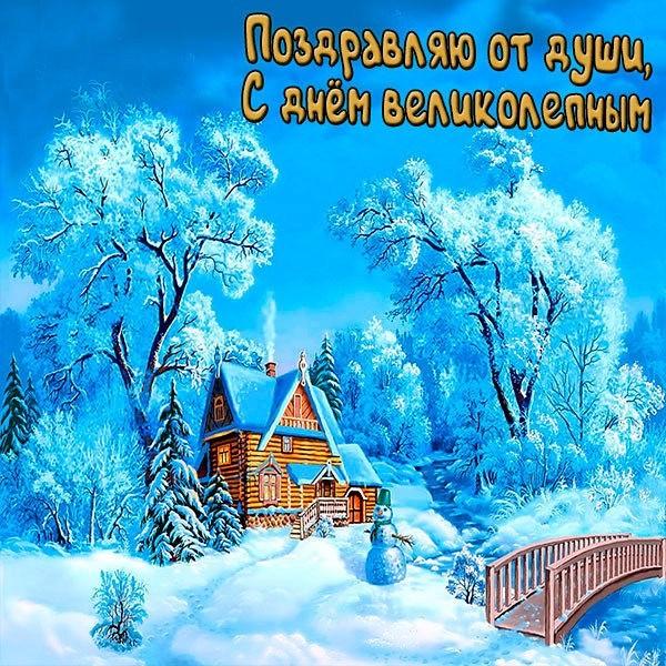 Зимняя открытка с понедельником