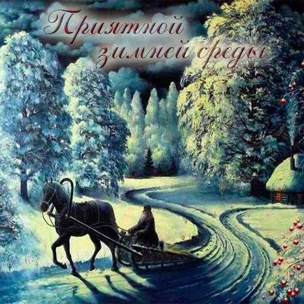 Зимняя открытка со средой