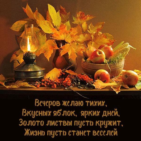 Картинка красивой осени с надписью