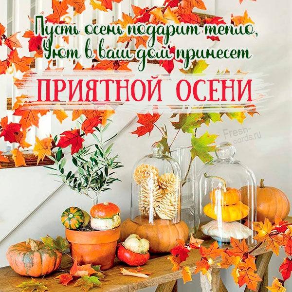 Картинка приятной осени пожелание